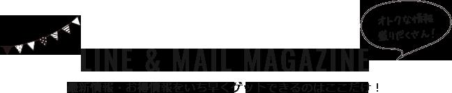 Line & メールマガジン