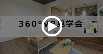 ZERO-CUBE+FUN / 1000万円からはじめる家づくり。