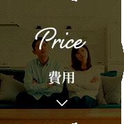 Price 費用