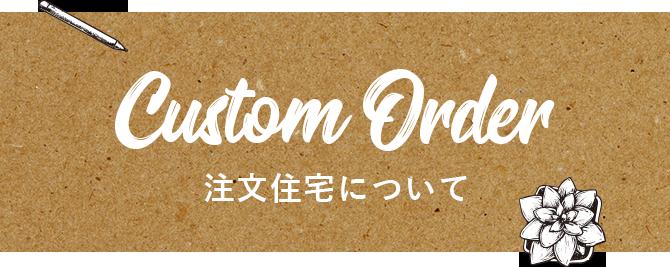 注文住宅について Custom Order