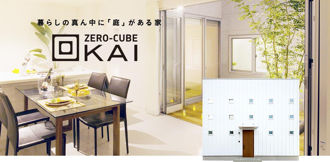 ZERO-CUBE KAI 暮らしの真ん中に「庭」がある家