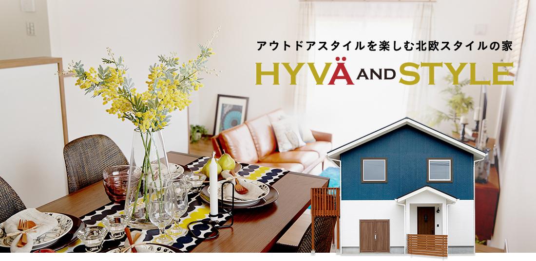 HTVA AND STYLE アウトドアスタイルを楽しむ北欧スタイルの家
