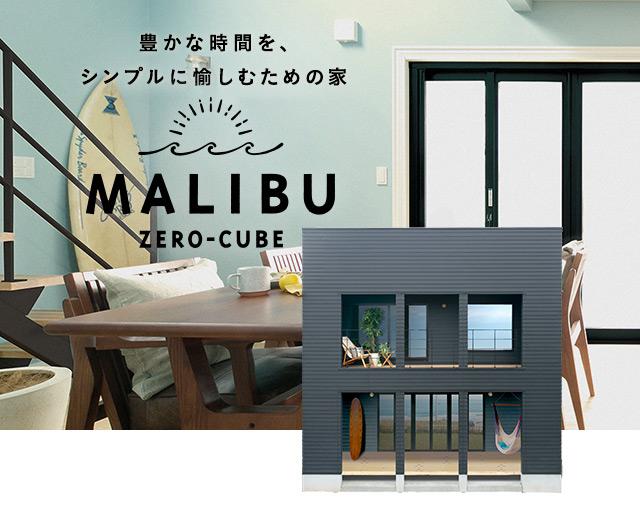 MALIBU 豊かな時間を、シンプルに愉しむための家