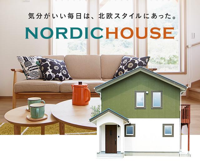 NORDIC HOUSE 気分がいい毎日は、北欧スタイルにあった。