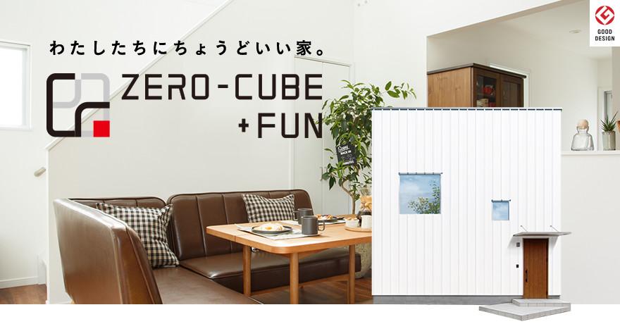 ZERO-CUBE +FUN わたしたちにちょうどいい家。