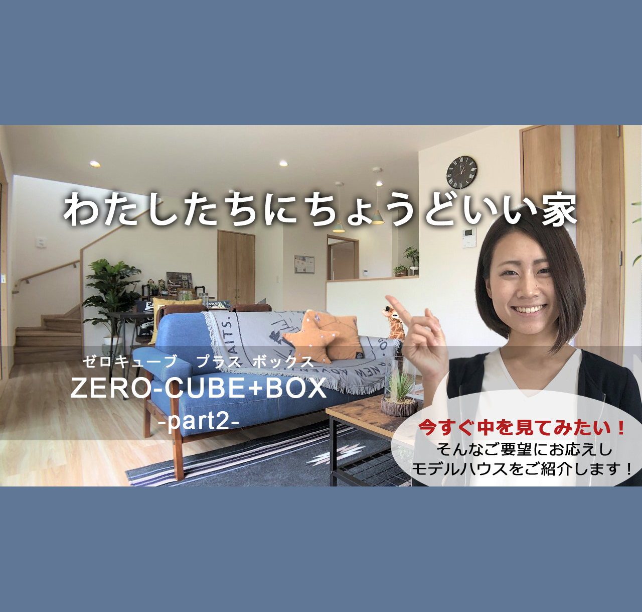 Youtube限定!バーチャル見学会 ZERO-CUBE+BOX
