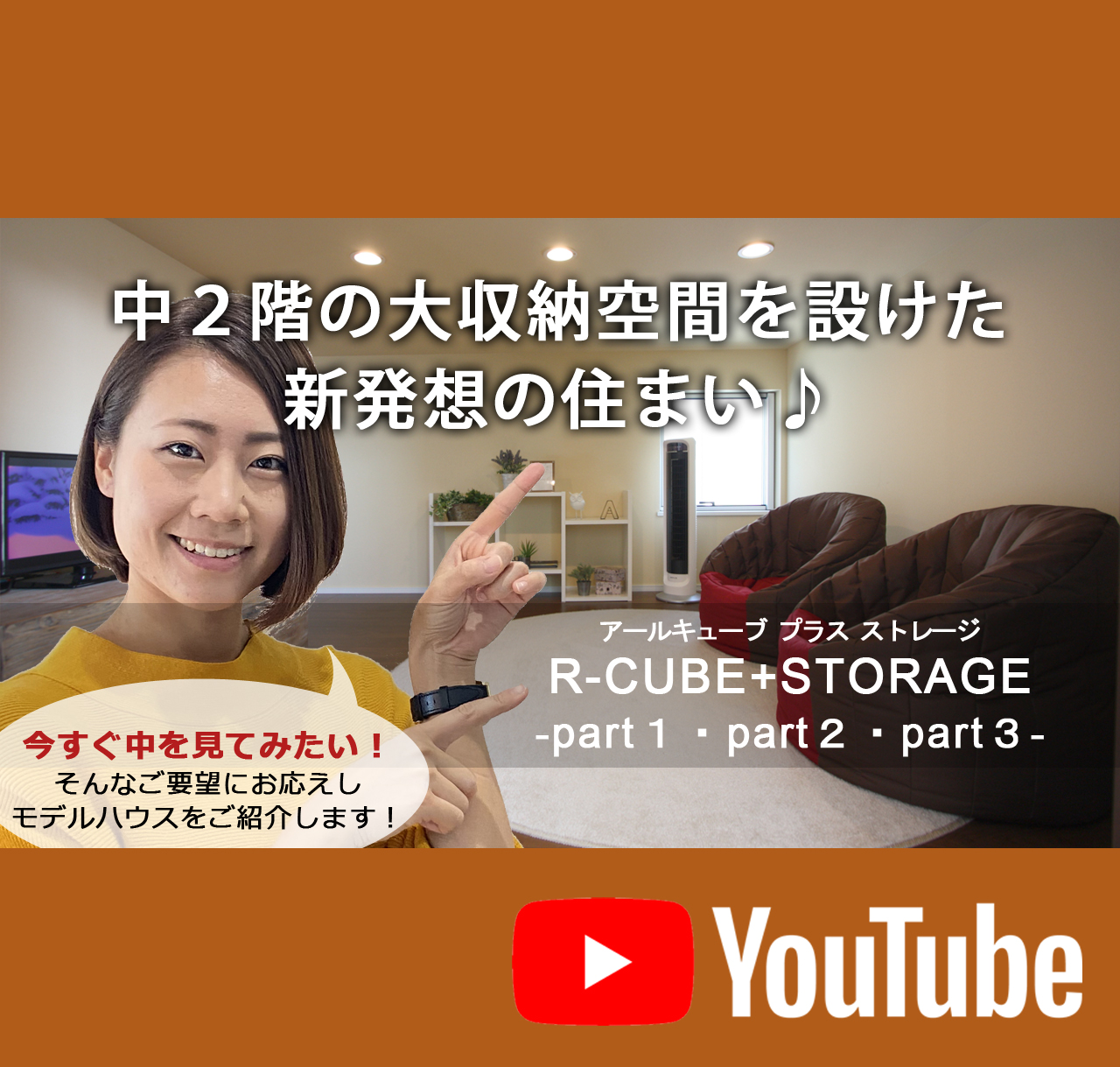 Youtube限定!WEB見学会 R-CUBE+MEZZANINE