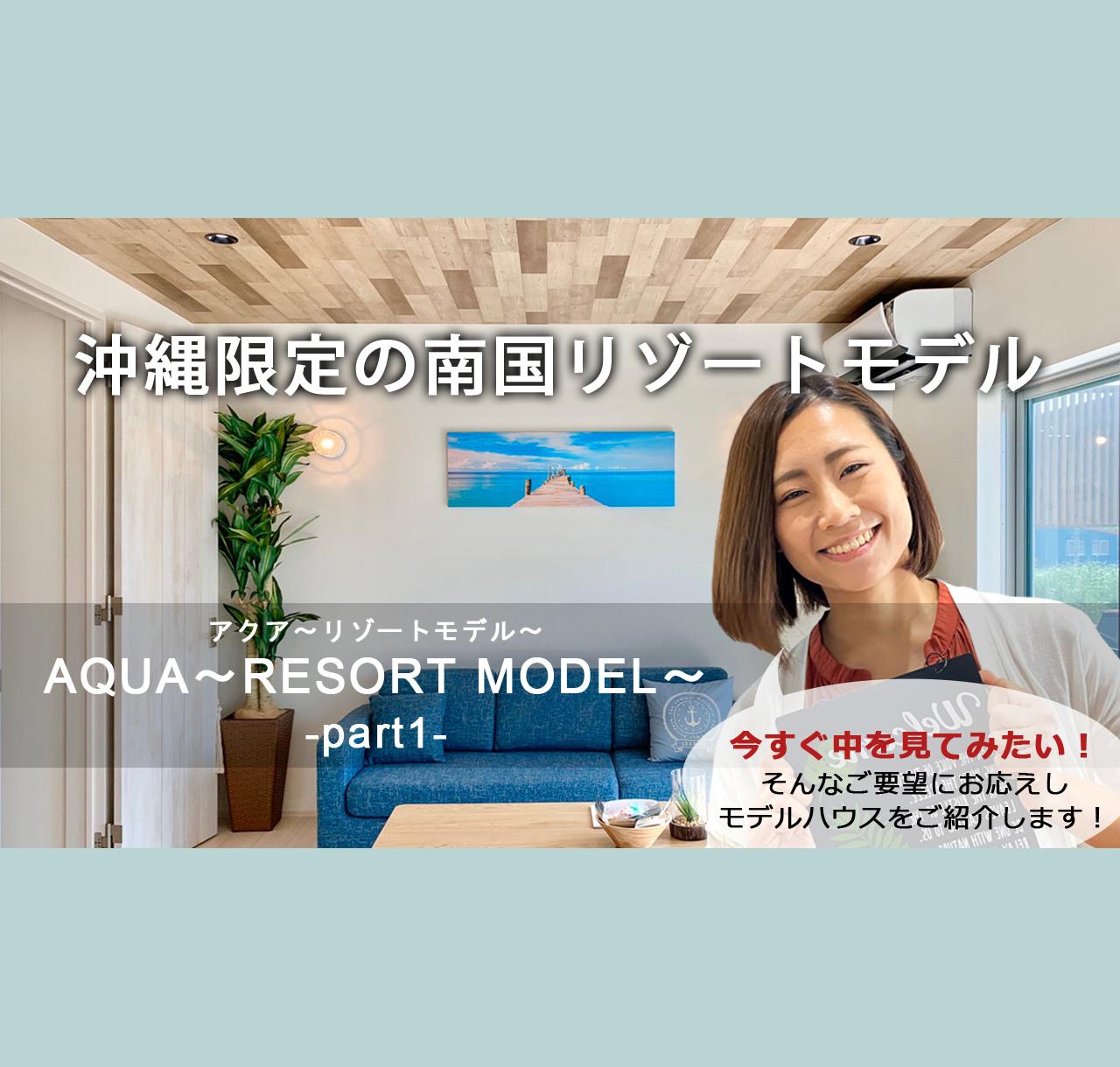 Youtube限定!バーチャル見学会 AQUA~Resort model~