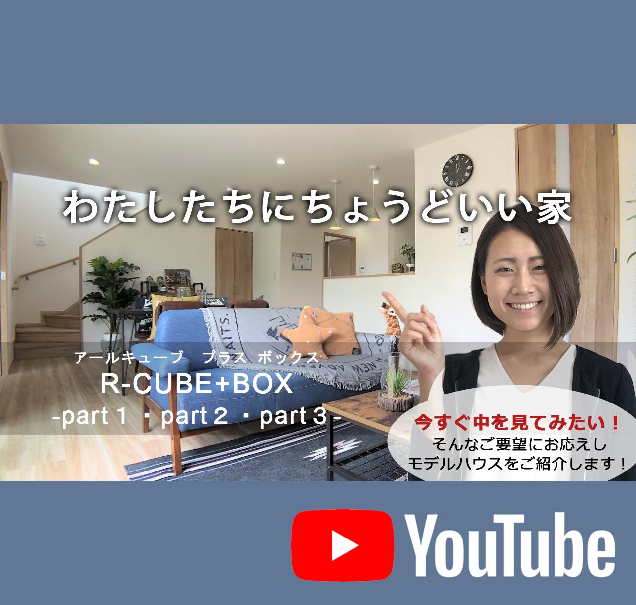 Youtube限定!WEB見学会 R-CUBE+BOX<!--高平3-->