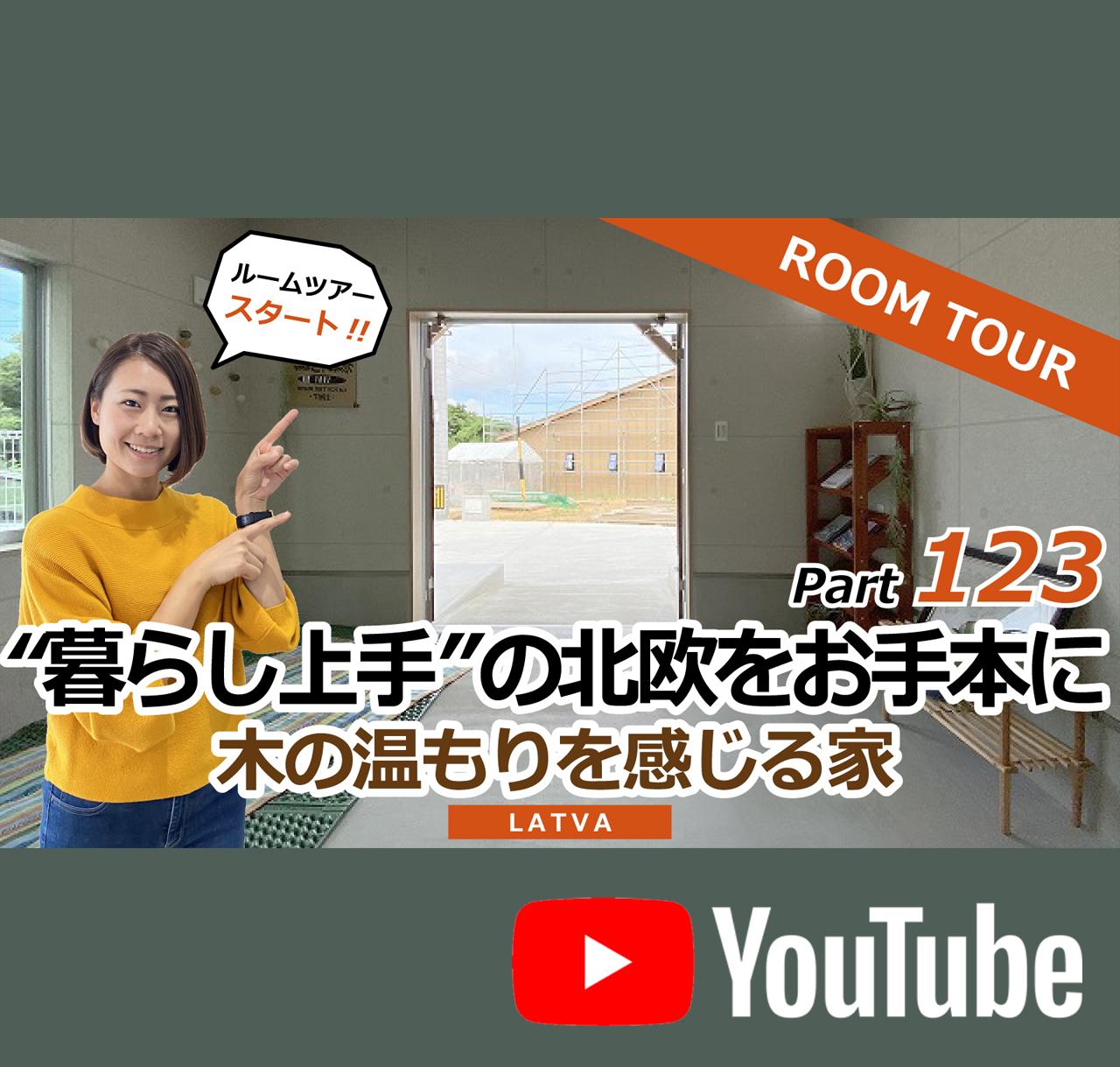 Youtube限定!WEB見学会 LATVA <!--赤道ハイツ2-->