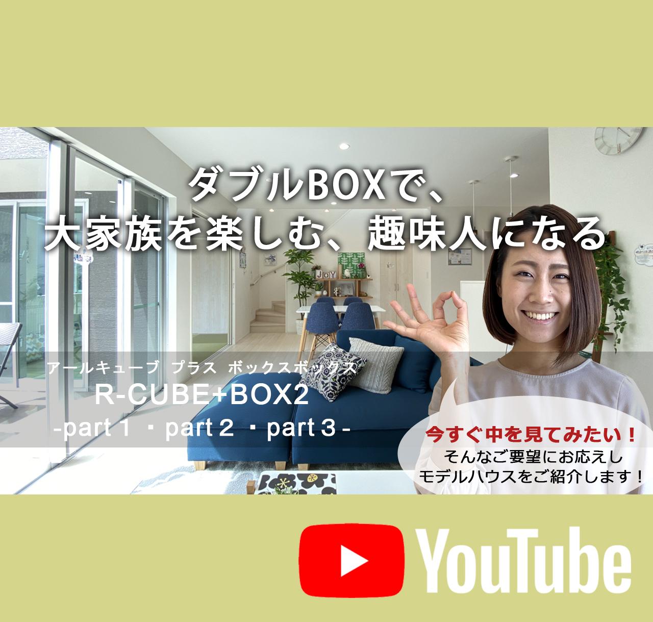 Youtube限定!WEB見学会 R-CUBE+BOX2<!--高平2-->